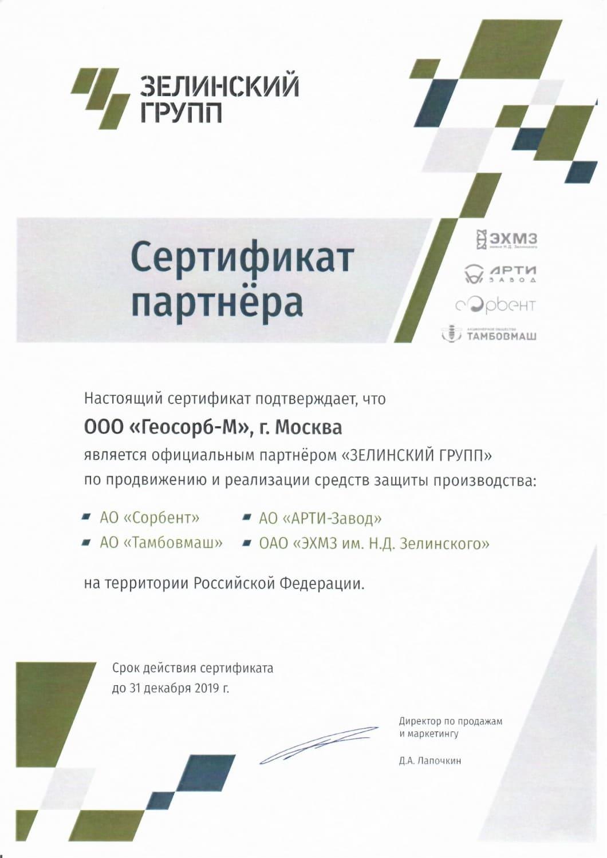 сертификат партнера 30.12.2019