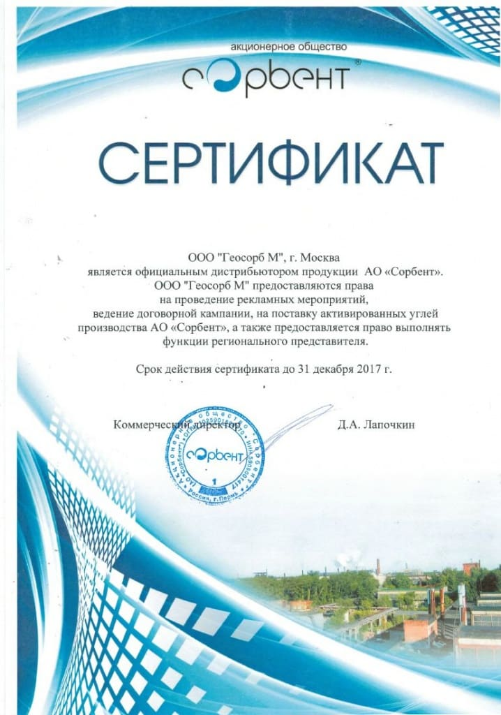 сертификат дистрибьютера 31.12.2017