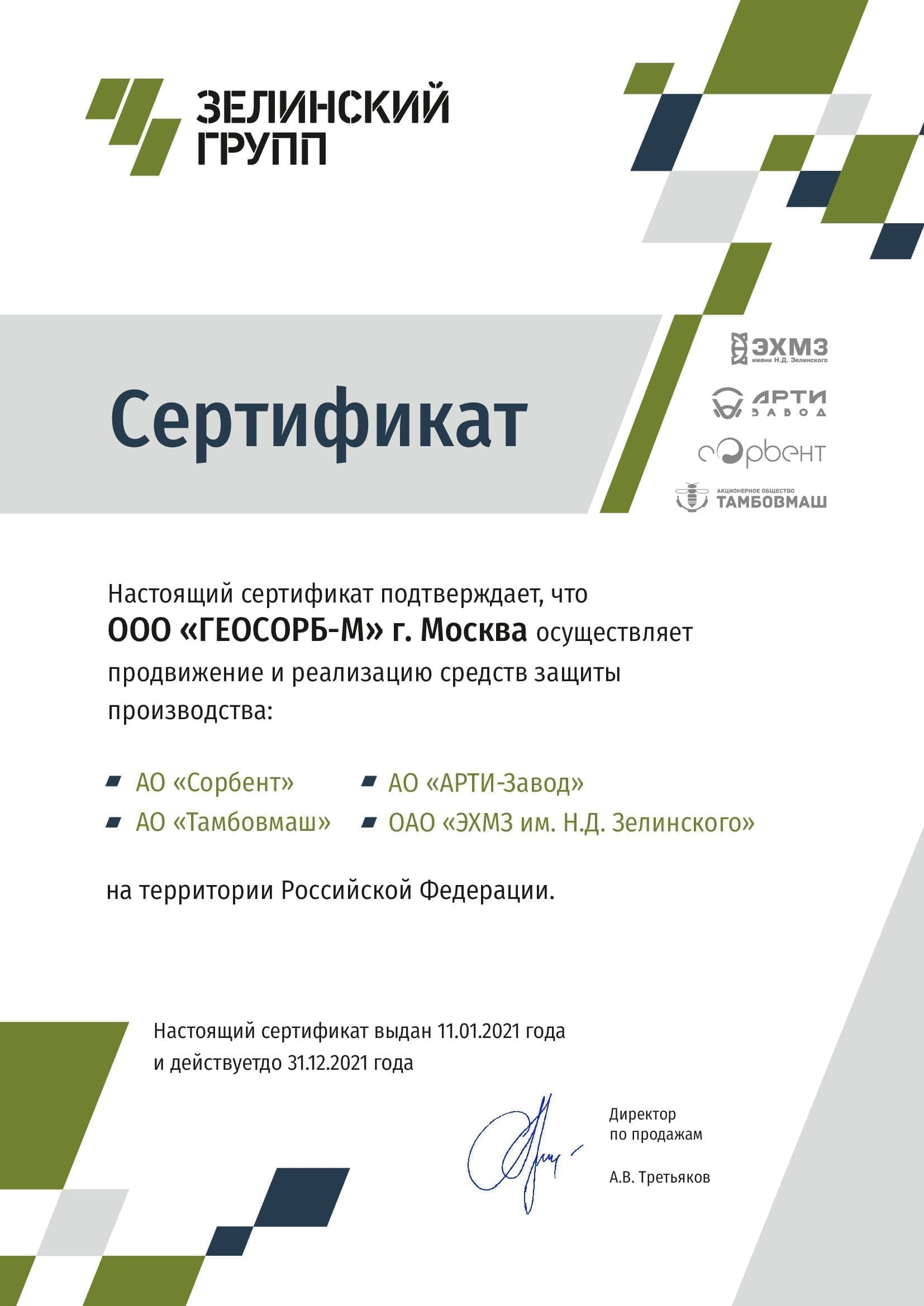 сертификат парнтера 2019