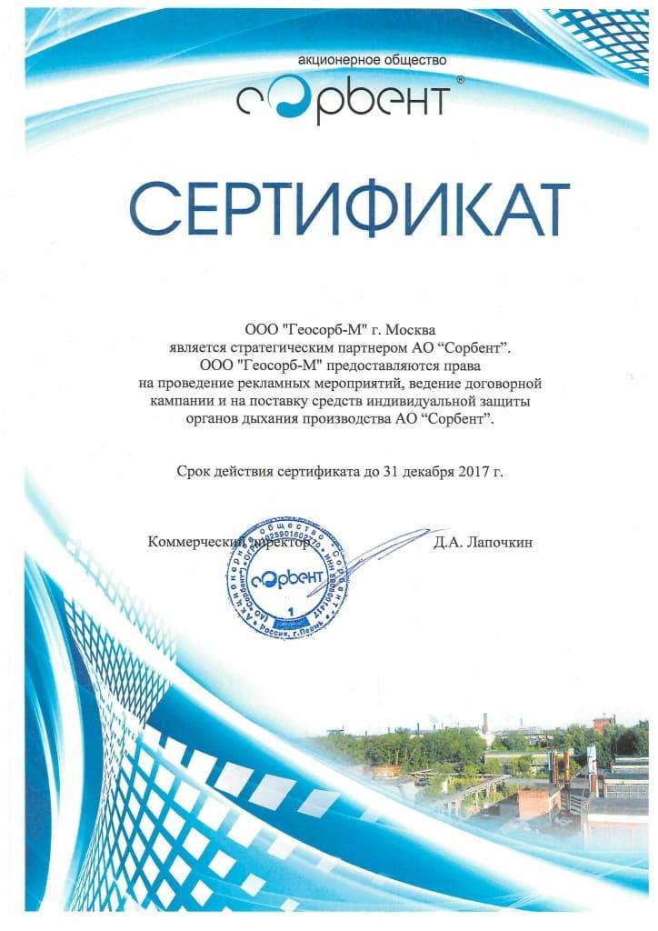 сертификат стратегического партнера