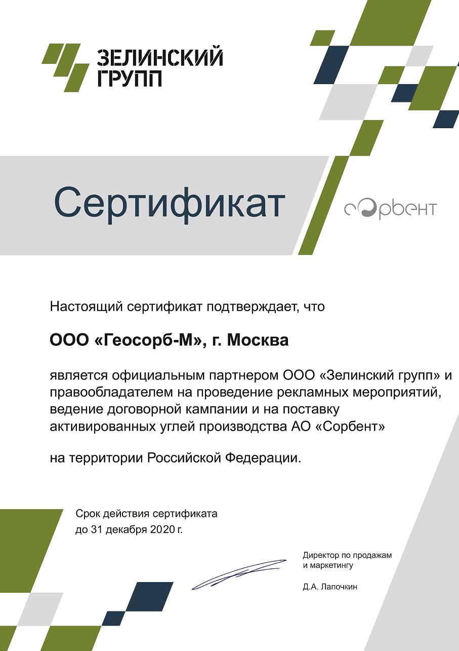 сертификат партнера на 2020г